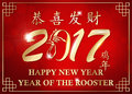 Chinese New Year Of The Rooster, 2017 - Greeting Card. Royalty Free Stock Image - 82006886