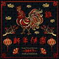 Calligraphy 2017. Happy Chinese New Year Of The Rooster. Vector Concept Spring. Background Pattern Royalty Free Stock Photography - 83190417