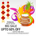 Pongal Stock Photography - 83208162
