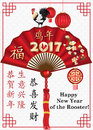Corporate Chinese New Year Of Rooster 2017 Printable Greeting Card. Royalty Free Stock Images - 83933969