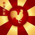 Rooster New Year Card Red And Gold Royalty Free Stock Photo - 84003345