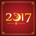 Chinese New Year 2017 Stock Images - 84765924