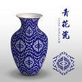 Navy Blue China Porcelain Vase Spiral Cross Kaleidoscope Geometr Royalty Free Stock Photos - 86247478