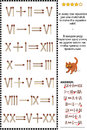 Visual Math Puzzle With Roman Numerals And Matchsticks Stock Image - 89075831
