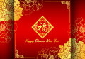 Happy Chinese New Year Card - Chinese Word Mean Good Fortune On Gold Flower Peony Abstract Background Art Vector Design Stock Image - 89897611