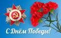 9 May Russia Carnation Red Flower Victory Day Stock Images - 90059274