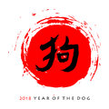 Year Of Dog Greeting Card Stock Images - 98391494