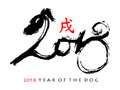 Year Of Dog Greeting Card Royalty Free Stock Image - 98391556