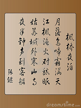 Chinese Calligraphy (eps file included)