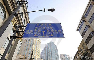 Street sign in Shanghai, China