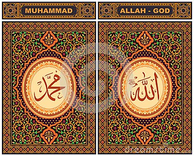 Allah & Muhammad Arabic Calligraphy in Islamic Floral Ornament in Pale composition