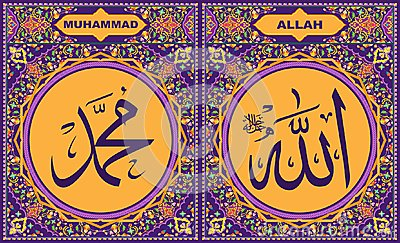 Allah & Muhammad Islamic Calligraphy in deep purple floral border frame