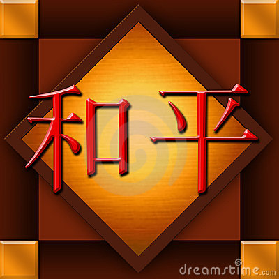 Chinese Character - Peace