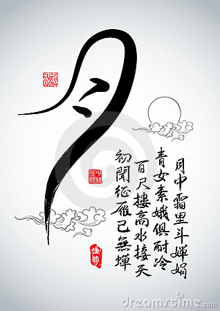 Chinese Greeting Calligraphy