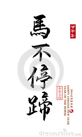 Traditional chinese calligraphy art means success