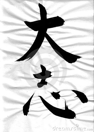 Japanese characters