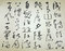 Chinese Word,Chinese Calligraphy