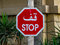 Stop sign in Arabic language