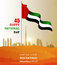 United Arab Emirates UAE National Day, with an inscription in Arabic translation