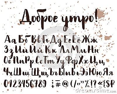 刷子书面俄语字母早晨好