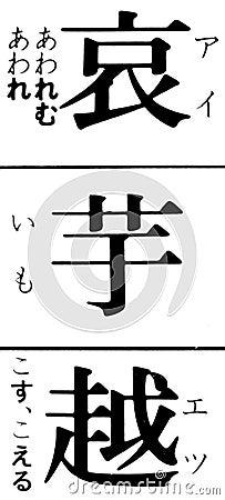 ιαπωνικό kanji