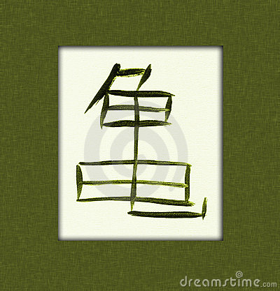 черепаха kanji