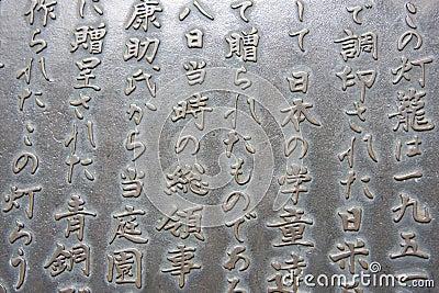японская металлическая пластинка