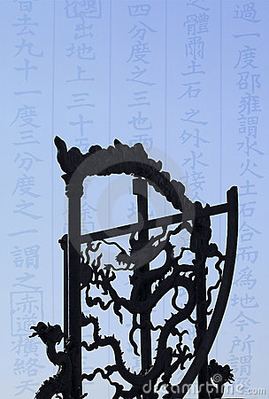 古老北京观测所