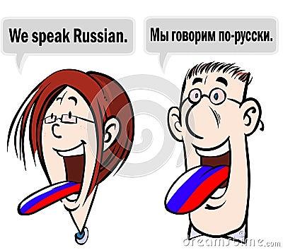 我们讲俄语。