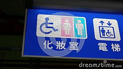 男人和妇女在MRT平台里面的洗手间商标的行动 影视素材