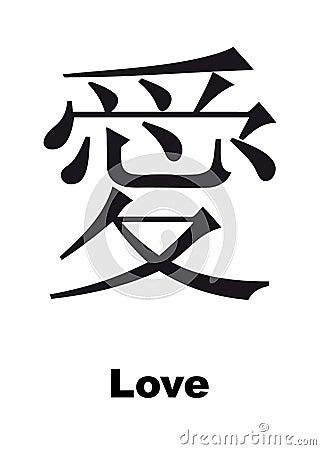 象形文字我爱你 3d字符爱