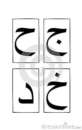 1 2个字母表阿拉伯零件