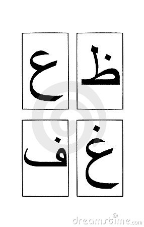 1 5个字母表阿拉伯零件