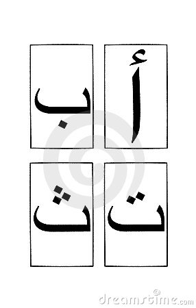1 alfabetu po arabsku część