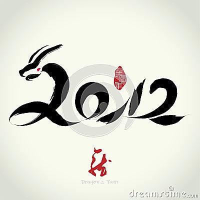 Free 2012: Chinese Year Of Dragon Stock Photo - 21389840