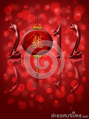 2012 New Year Lantern Chinese Dragon Calligraphy