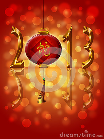 2013 New Year Lantern Chinese Snake Calligraphy