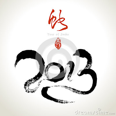 Free 2013: Vector Chinese Year Of Snake Stock Photo - 26582450
