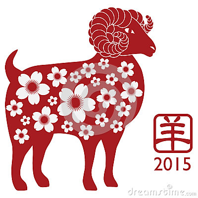 Free 2015 Year Of The Goat Silhouette With Flower Patte Royalty Free Stock Photo - 42199495