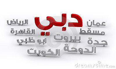 3d arabic words of the capitols of the arab world
