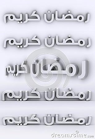 3d ramadan kareem words Fasting month in islam