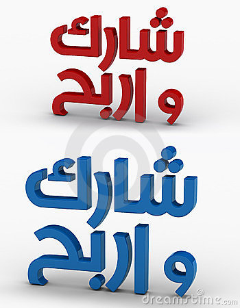 3d render of arabic word compete & win HiRes