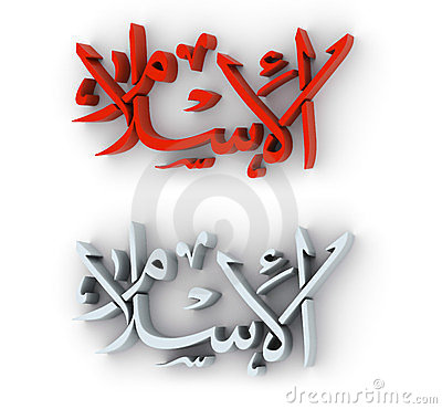 3d render of arabic word islam Hi Res easy to use