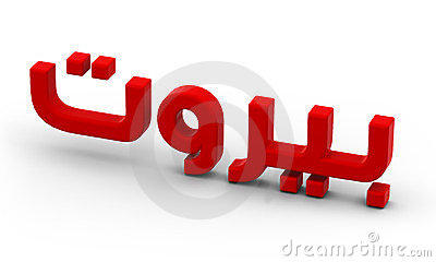 3d render of the word beirut - + clipping path i