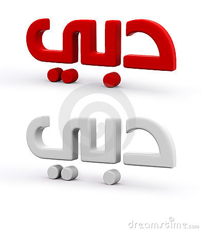 3d render of the word Dubai - + clipping path i