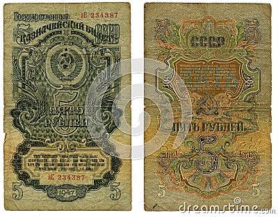 5 old Soviet rubles (1947)