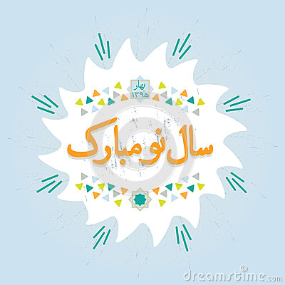 how to say happy new year in farsi