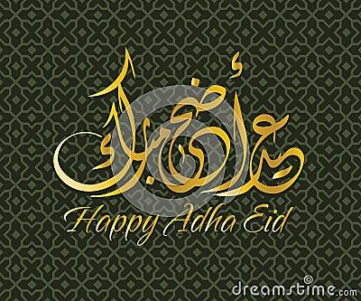 Adha Eid Stock Photo