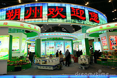 Agricultural exposition Editorial Stock Image