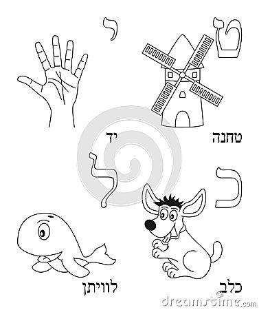 Alfabeto hebreo que colorea [3]